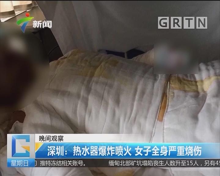 深圳:热水器爆炸喷火 女子全身严重烧伤