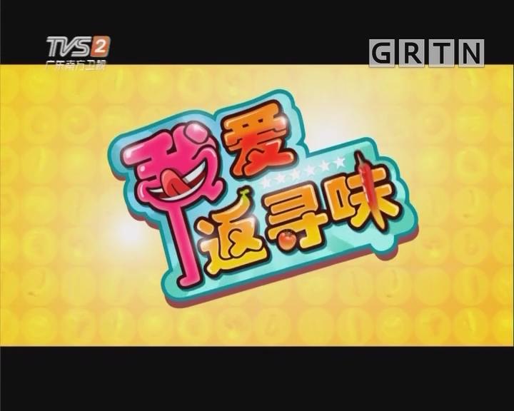 [2018-07-13]我爱返寻味:老虎乸煮芋