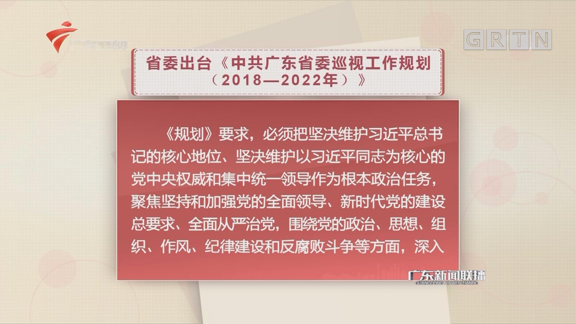 省委出台《中共广东省委巡视工作规划(2018——2022年)》