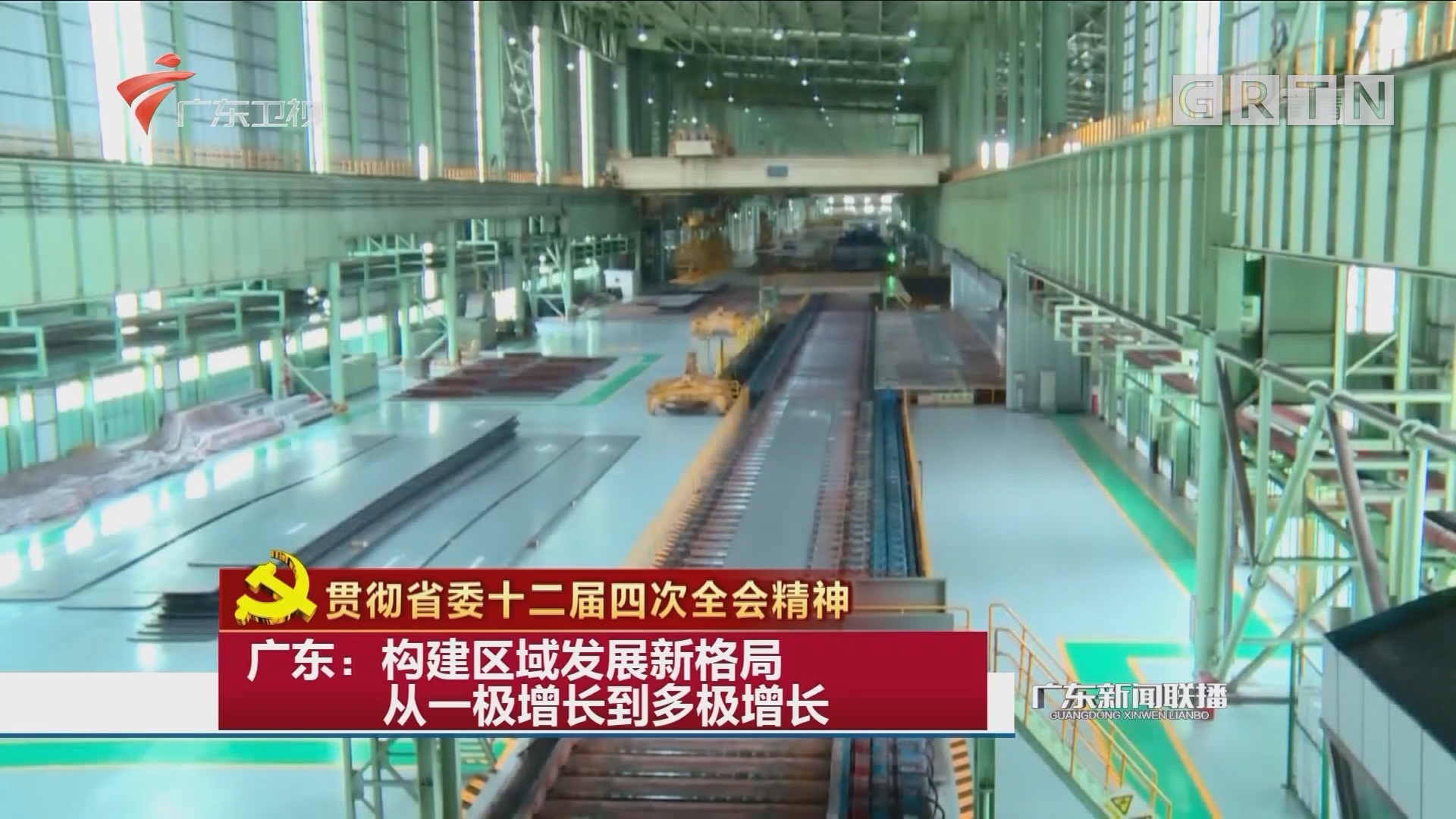 广东:构建区域发展新格局 从一极增长到多极增长