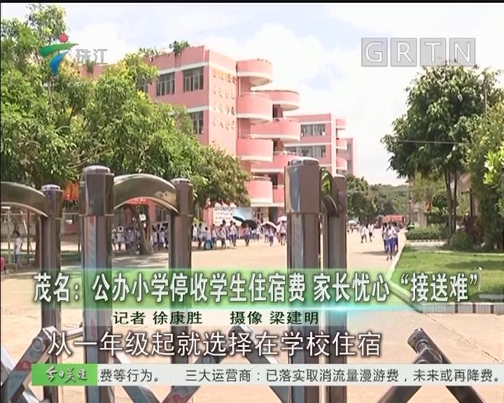 """茂名:公办小学停收学生住宿费 家长忧心""""接送难"""""""