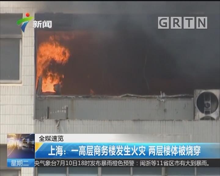 上海:一高层商务楼发生火灾 两层楼体被烧穿