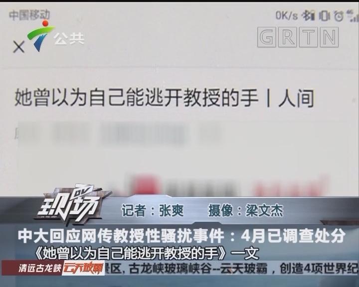 中大回应网传教授性骚扰事件:4月已调查处分