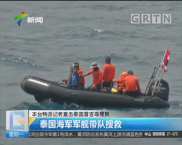 本台特派记者直击泰国普吉岛搜救:泰国海军军舰带队搜救