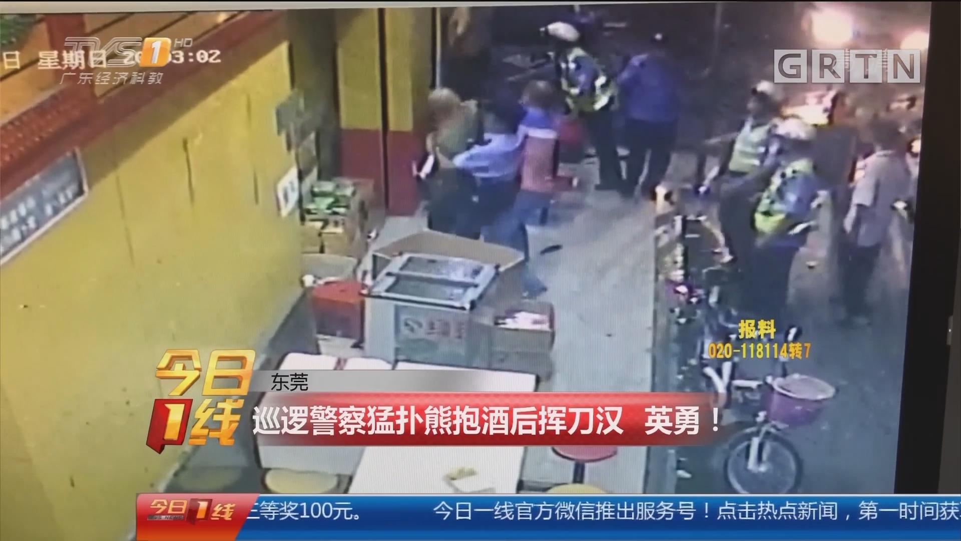 东莞:巡逻警察猛扑熊抱酒后挥刀汉 英勇!
