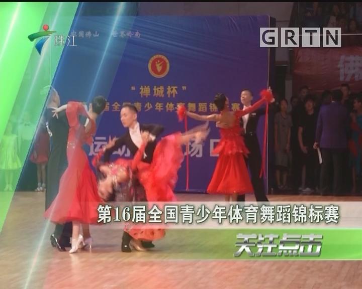 第16届全国青少年体育舞蹈锦标赛