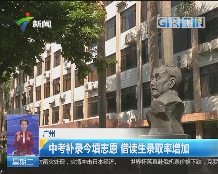 广州:中考补录今填志愿 借读生录取率增加
