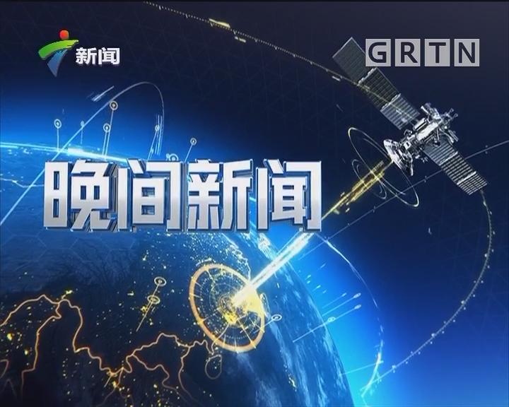 [2018-07-04]晚间新闻:商务部与广东省政府签署合作框架协议