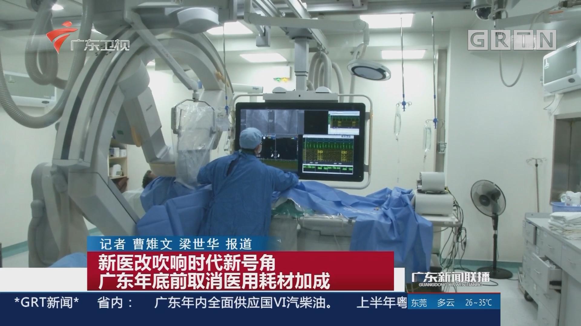 新医改吹响时代新号角 广东年底前取消医用耗材加成