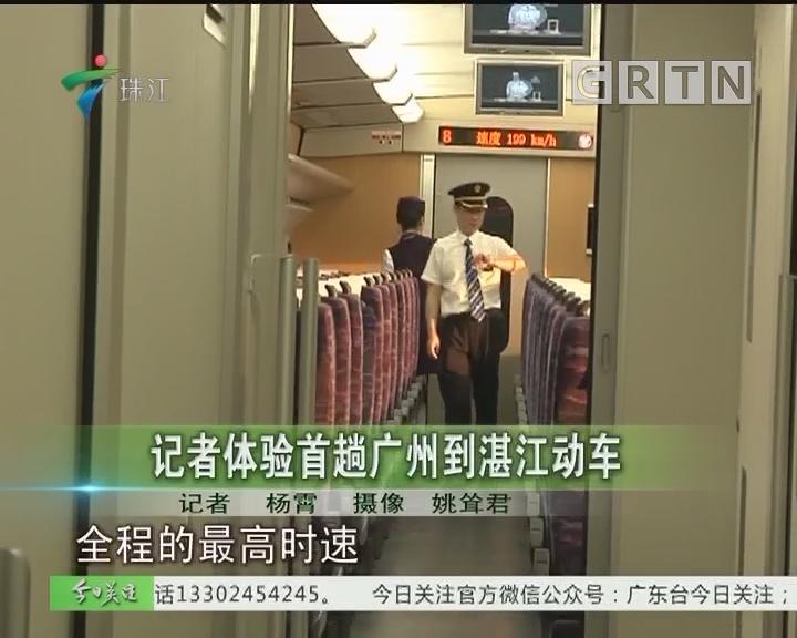 记者体验首趟广州到湛江动车