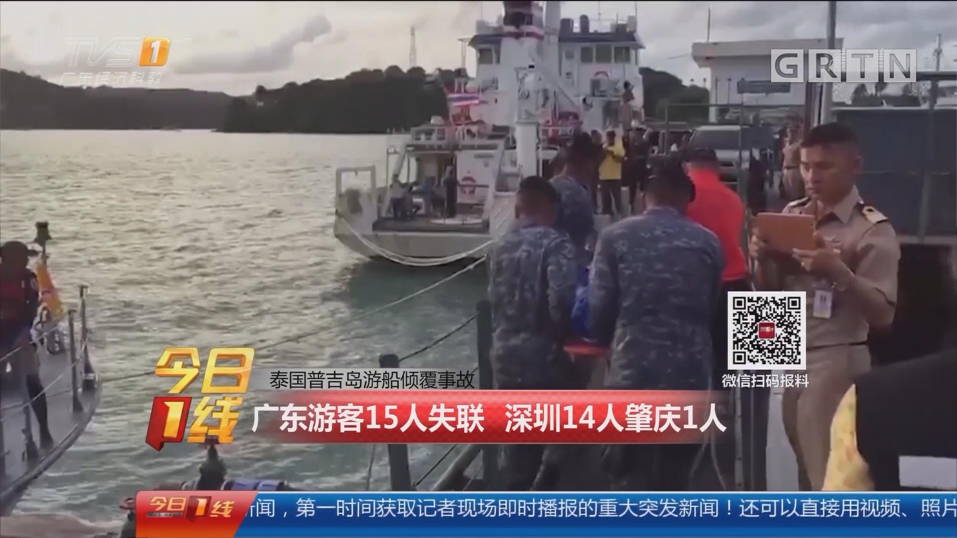 泰国普吉岛游船倾覆事故:广东游客15人失联 深圳14人肇庆1人