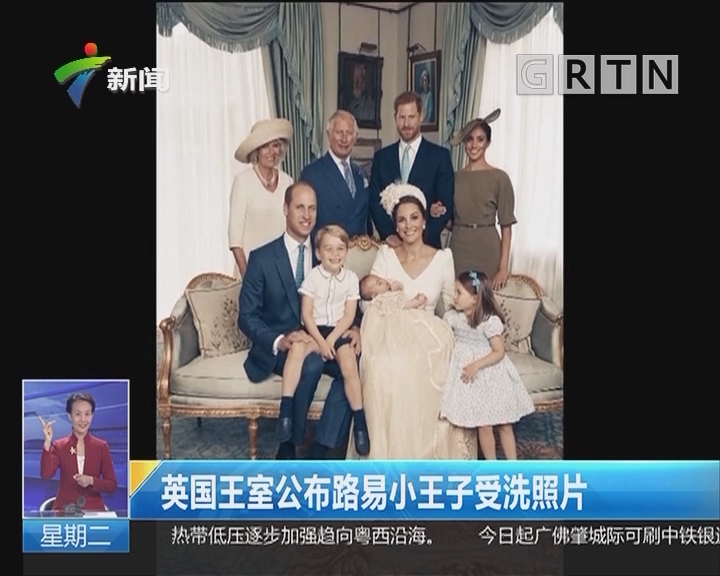 英国王室公布路易小王子受洗照片