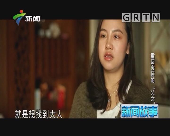 """[2018-07-09]新闻故事:重回灾区的""""父女"""""""