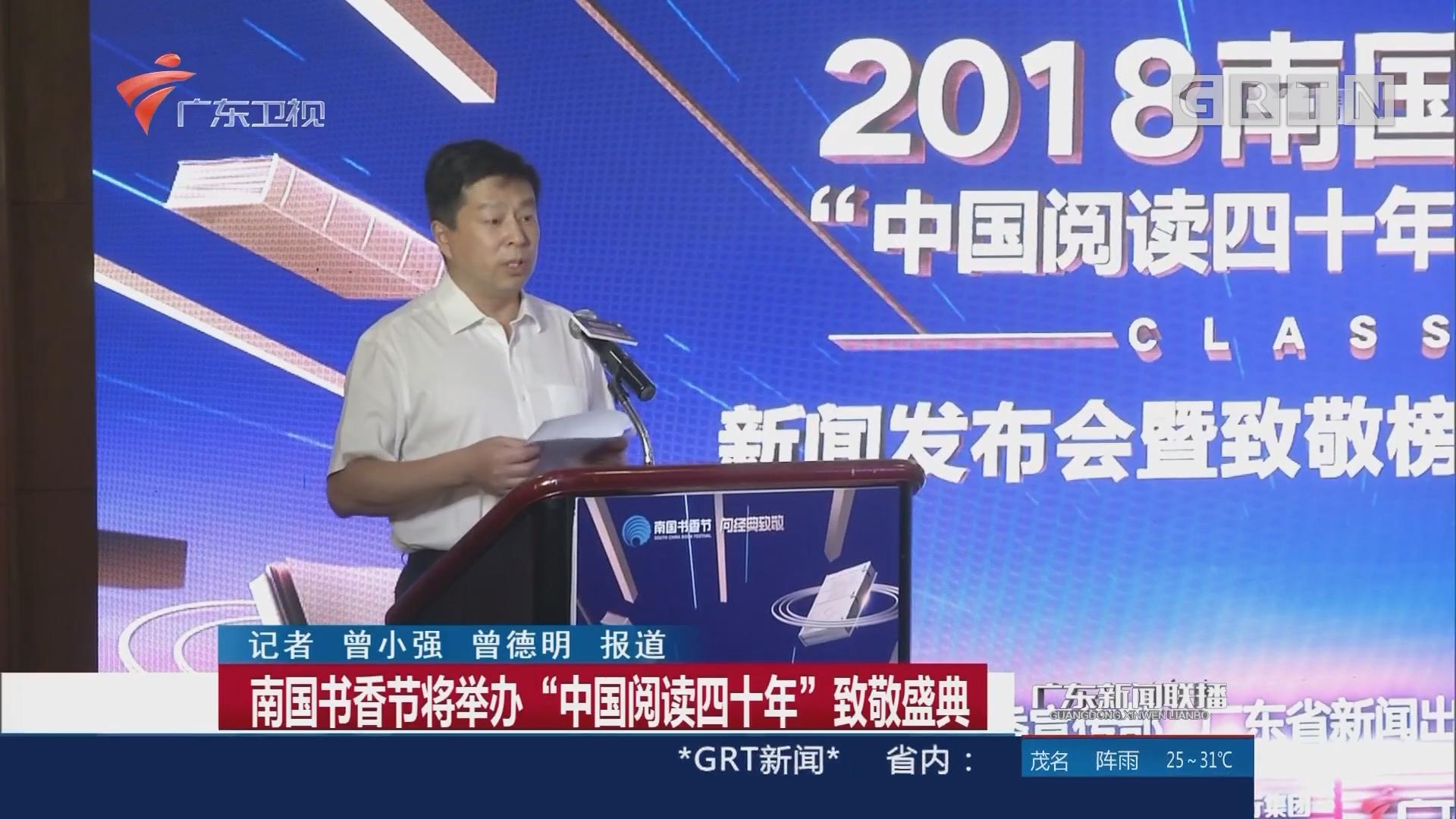 """南国书香节将举办""""中国阅读四十年""""致敬盛典"""