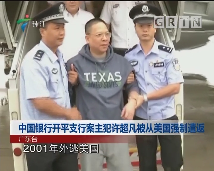 中国银行开平支行案主犯许超凡被从美国强制遣返