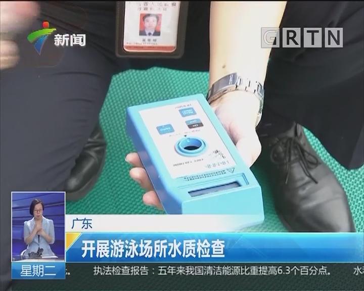 广东:开展游泳场所水质检查