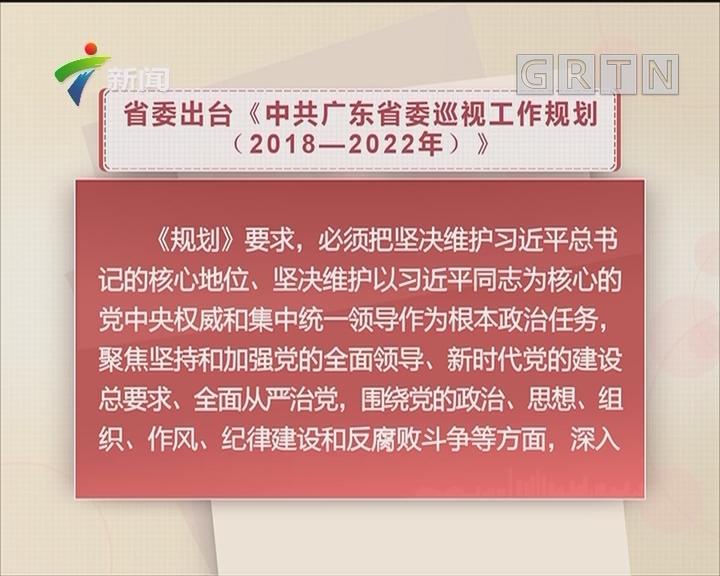省委出台《中共广东省委巡视工作规划(2018—2022年)》