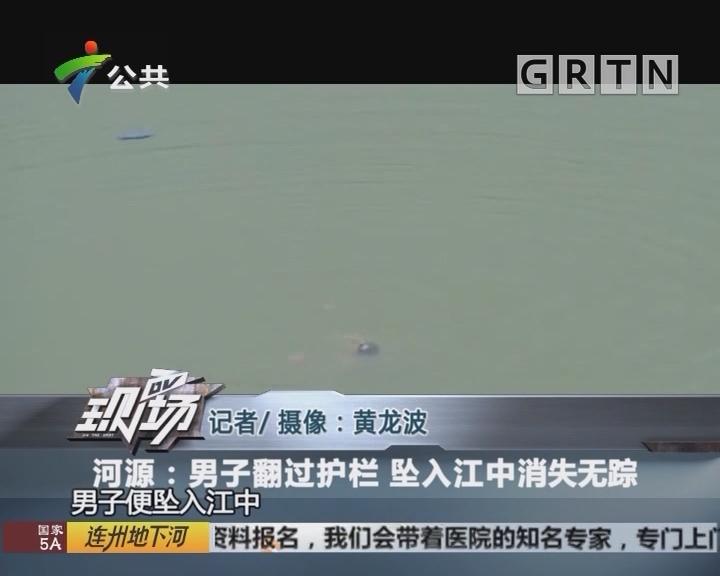 河源:男子翻过护栏 坠入江中消失无踪
