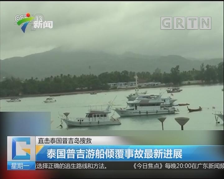 直击泰国普吉岛搜救 泰国普吉游船倾覆事故最新进展