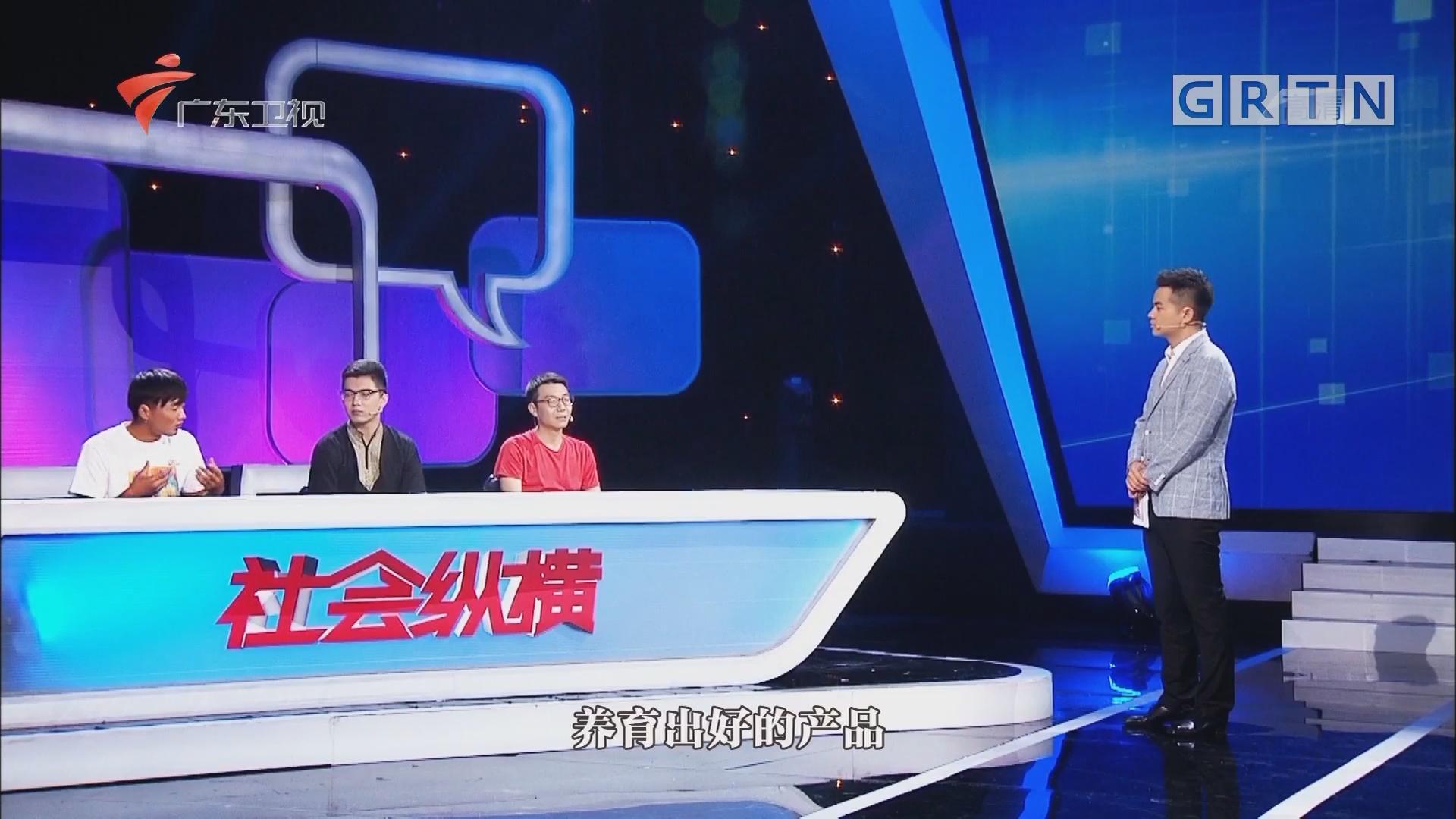 [HD][2018-07-04]社会纵横:刘敬文:小蜜瓜里的大梦想
