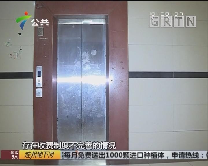 韶关:小区7台电梯停运多天 高层住户回家艰难