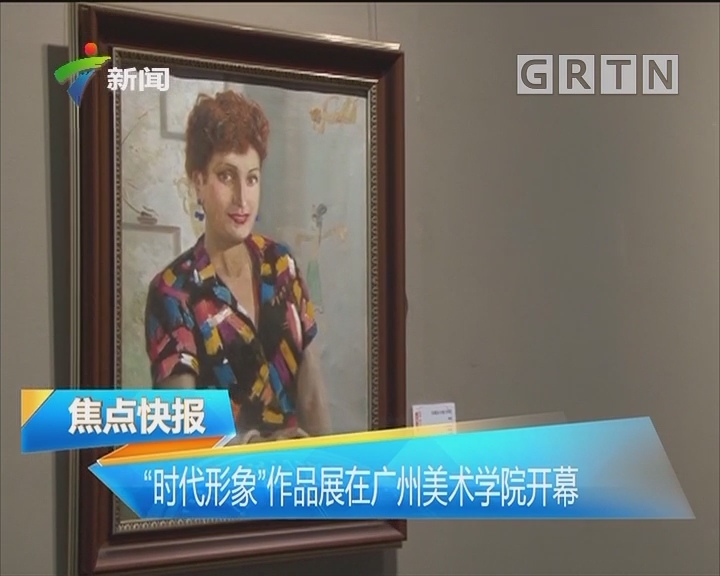 """""""时代形象""""作品展在广州美术学院开幕"""