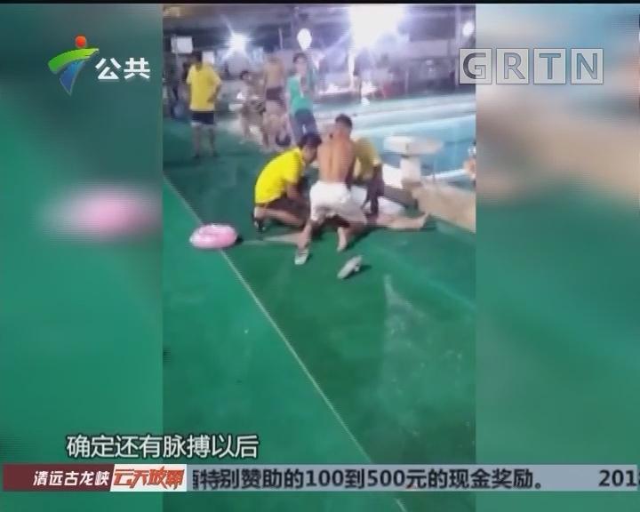 德庆:男童游泳池溺水 救生员全力抢救
