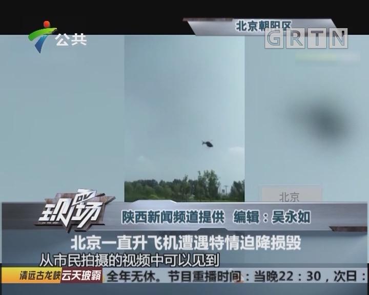 北京一直升飞机遭遇特情迫降损毁