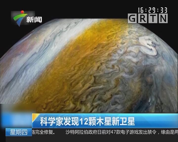 科学家发现12颗木星新卫星