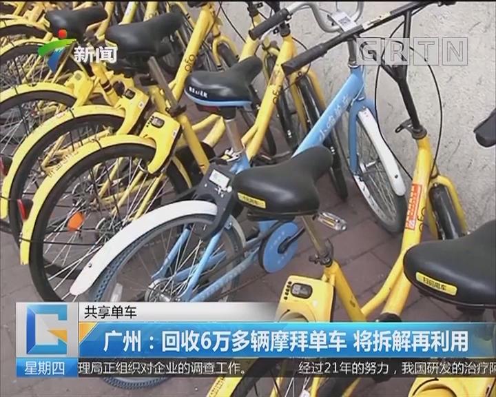 共享单车 广州:回收6万多辆摩拜单车 将拆解再利用