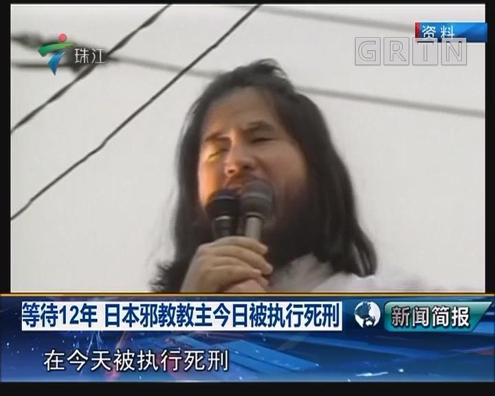 等待12年 日本邪教教主今日被执行死刑