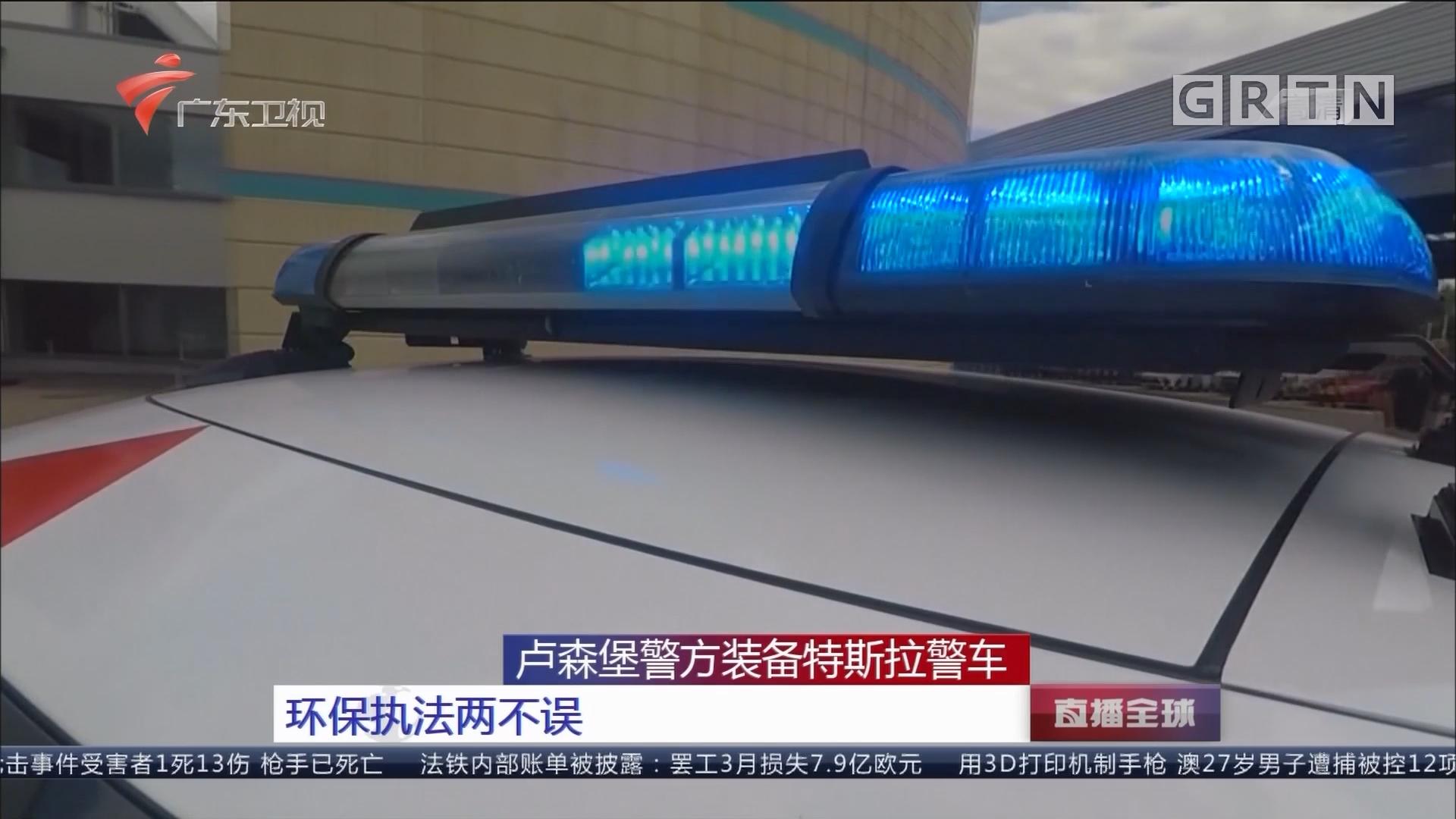 卢森堡警方装备特斯拉警车 环保执法两不误