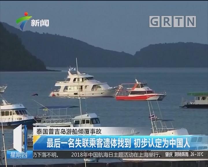 泰国普吉岛游船倾覆事故:最后一名失联乘客遗体找到 初步认定为中国人