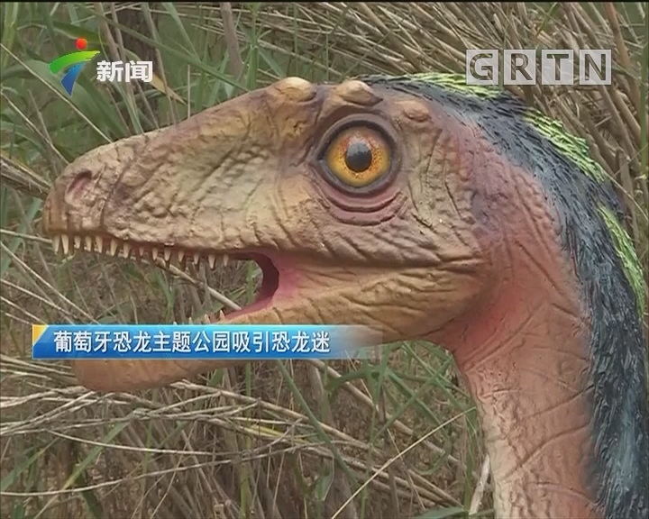 葡萄牙恐龙主题公园吸引恐龙迷