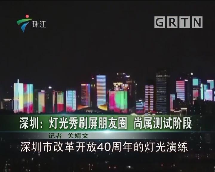 深圳:灯光秀刷屏朋友圈 尚属测试阶段