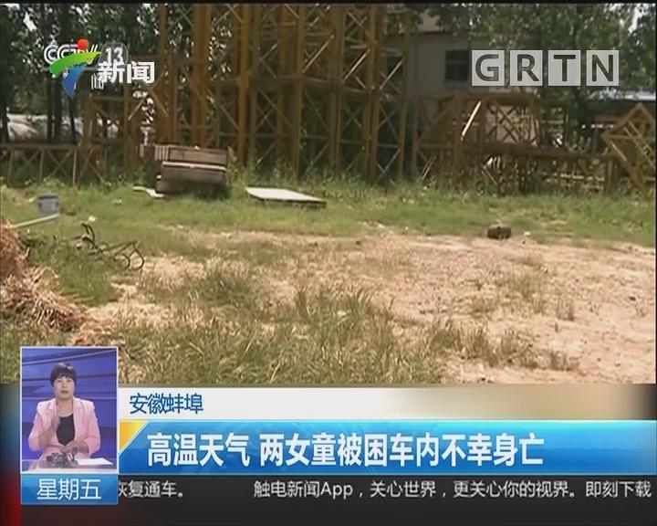 安徽蚌埠:高温天气 两女童被困车内不幸身亡