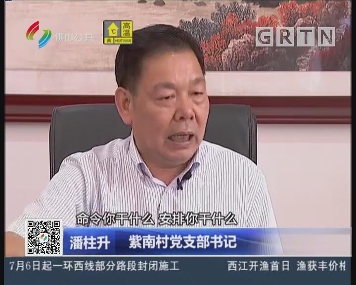 佛山:党建核心来引领 乡风文明大振兴