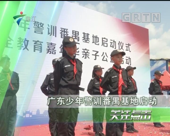 广东少年警训番禺基地启动
