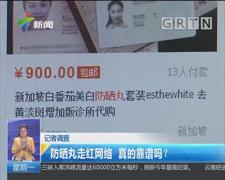 记者调查:防晒丸走红网络 真的靠谱吗?