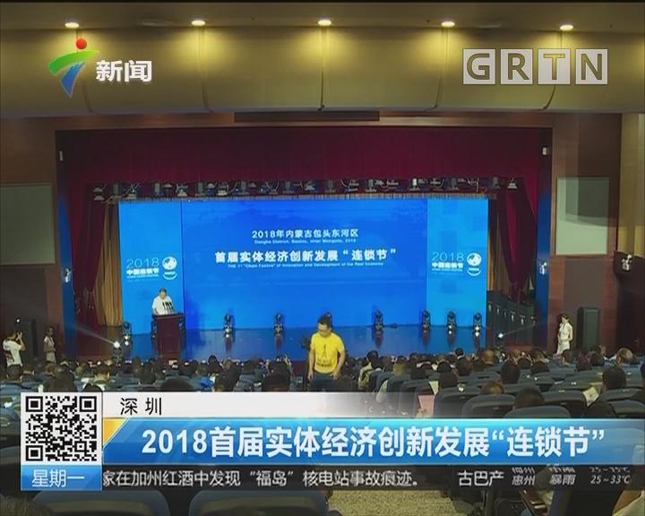 """深圳:2018首届实体经济创新发展""""连锁节"""""""