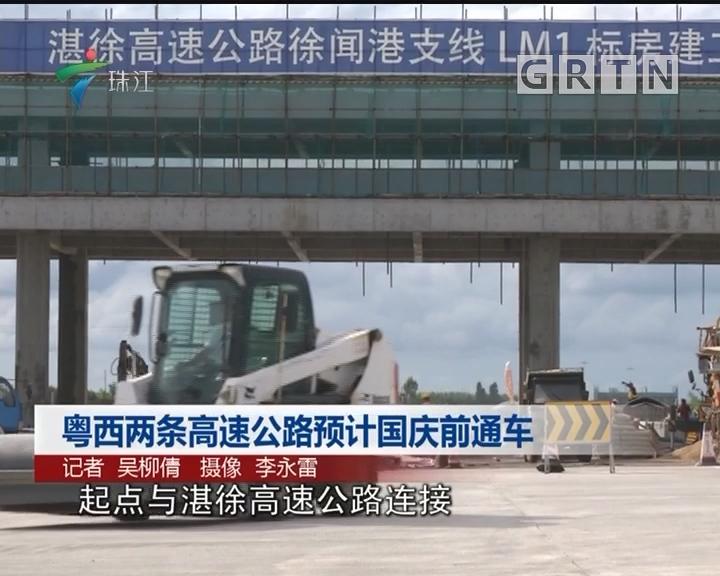 粤西两条高速公路预计国庆前通车