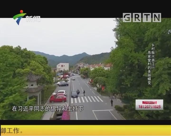 [2018-07-18]社会纵横:乡村振兴浙江行 高家堂村的美丽蜕变