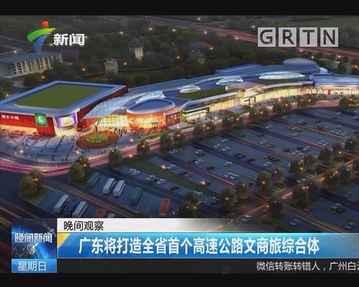 广东将打造全省首个高速公路文商旅综合体