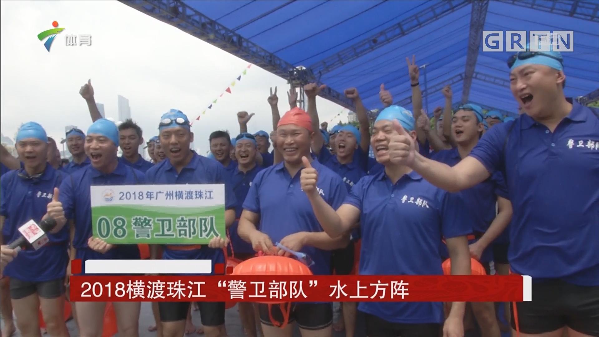"""2018横渡珠江""""警卫部队""""水上方阵"""