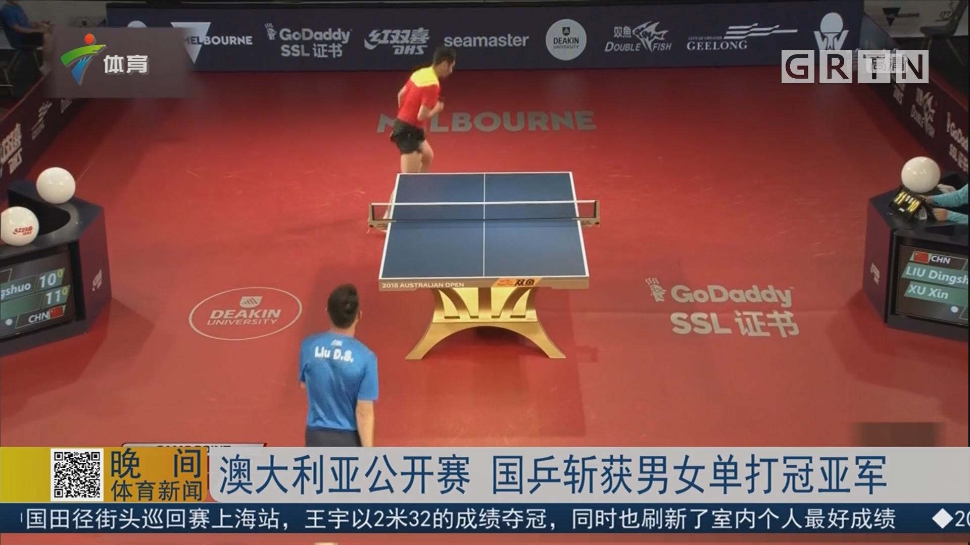 澳大利亚公开赛 国乒斩获男女单打冠亚军