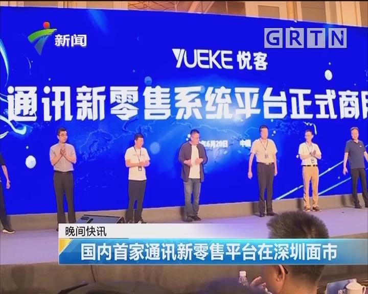 国内首家通讯新零售平台在深圳面市