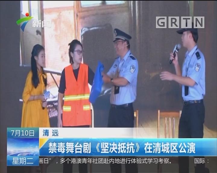 清远:禁毒舞台剧《坚决抵制》在清城区公演