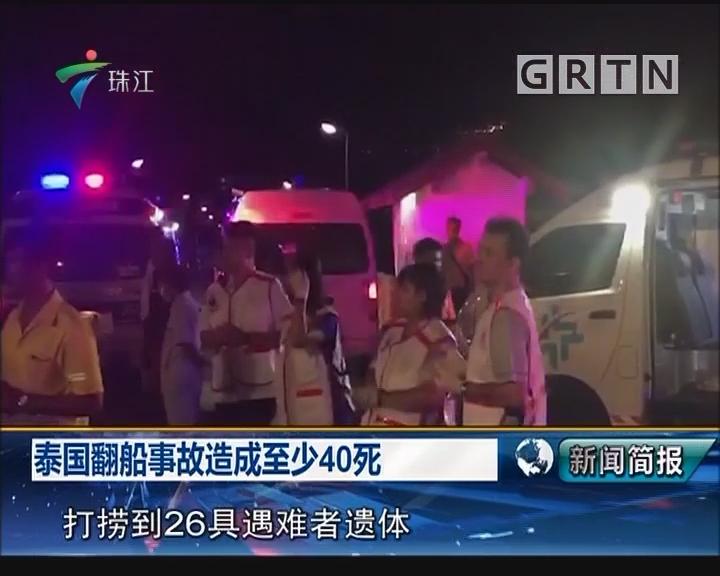 泰国翻船事故造成至少40死