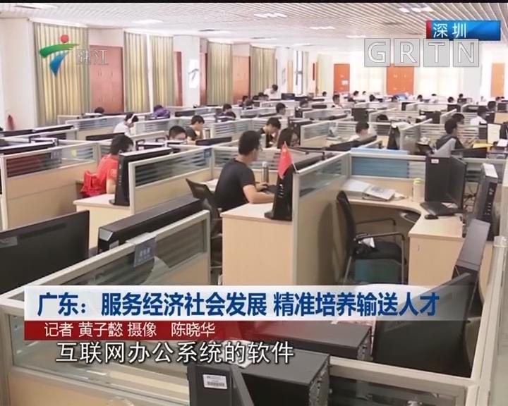 广东:服务经济社会发展 精准培养输送人才