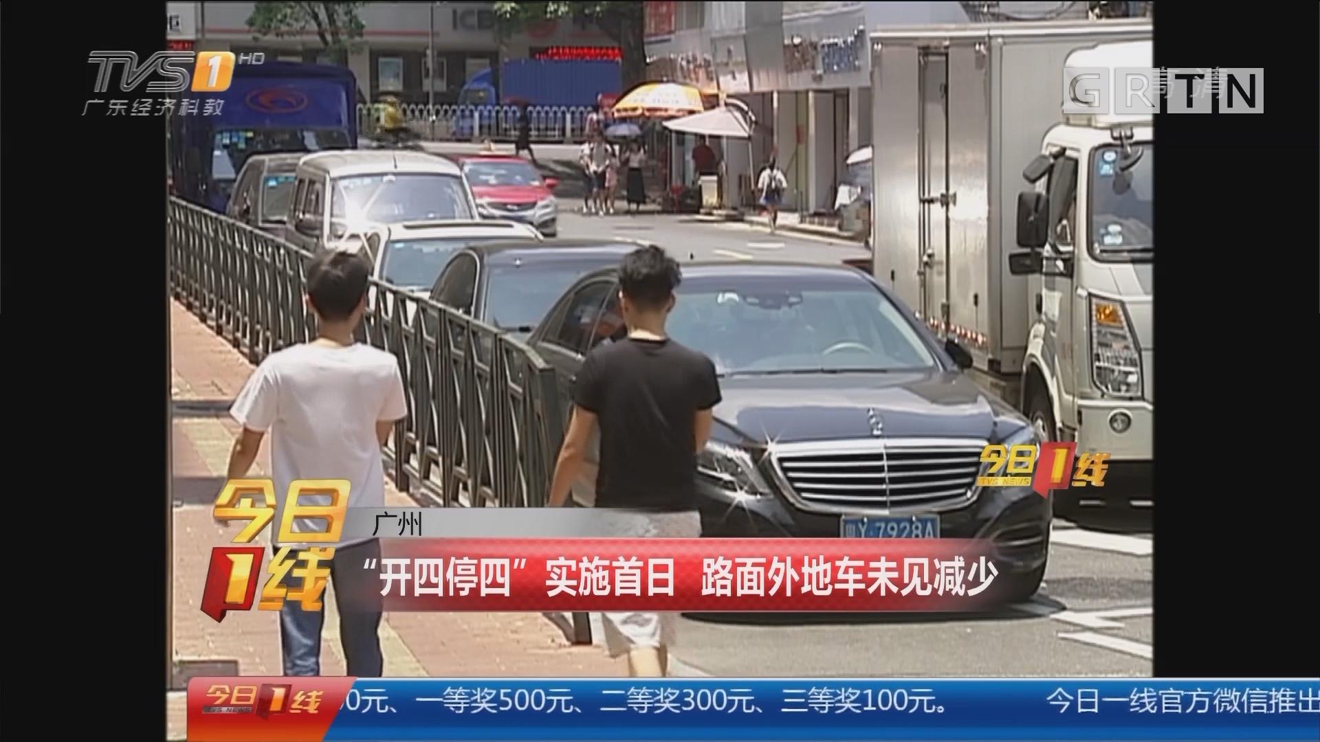 """广州:""""开四停四""""实施首日 路面外地车未见减少"""